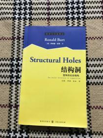 结构洞:竞争的社会结构 品相自鉴