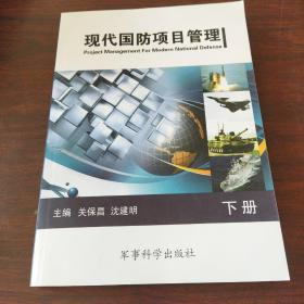 现代国防项目管理(下册)