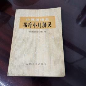 中西医结合治疗小儿肺炎 文革时期老书 北京友谊医院小儿科 编 人民卫生出版社出版  1973年一版一印