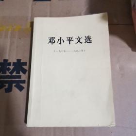 邓小平文选,刘少奇选集上