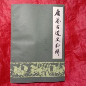 唐蕃古道史料辑 (下册591页-682页)