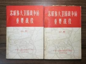 苏联伟大卫国战争的重要战役 [上下册] 非馆藏