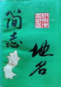 《杭州市西湖区地名简志》