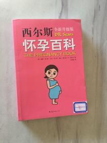 西尔斯怀孕百科(2015版)一