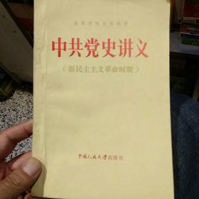 中共党史讲义(新民主主义革命时期)何沁 张静如 周承恩 闻立树  中国人民大学出版社