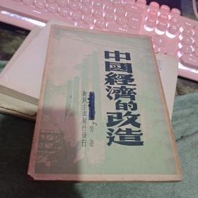 中国经济的改造【1949年初版】  陈伯达【绝对民国原件、沂蒙红色文献个人收藏展品】
