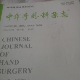 中华手外科杂志2014年第1.2.4.5.6期