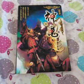 神魔IIⅠ(正版书,一版一印)