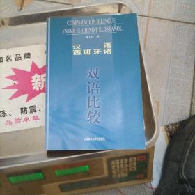 汉语、西班牙语双语比较