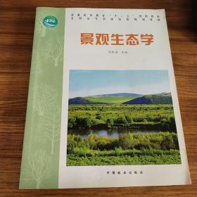 全国高等农林院校规划教材:景观生态学