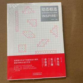 动态标志:全球创意标志设计案例