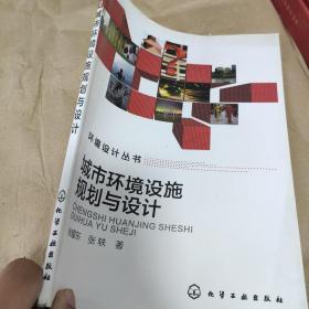 环境设计丛书:城市环境设施规划与设计.