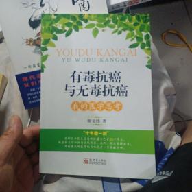 有毒抗癌与无毒抗癌:我的医学思考(北京普祥中医肿瘤医院特聘专家,结合20年的临床经验、成功病历、观点整理出的中医无毒抗癌法)