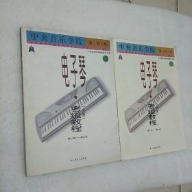 中央音乐学院海内外电子琴(业余)考级教程1(第1-6级)第七集---第九集,两本合售