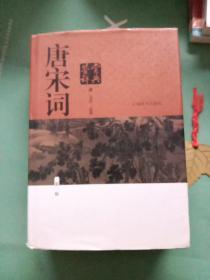 唐宋词鉴赏辞典(新一版)