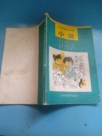 小学语文课外阅读精粹小说