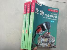 生物(全三册):生命的动力