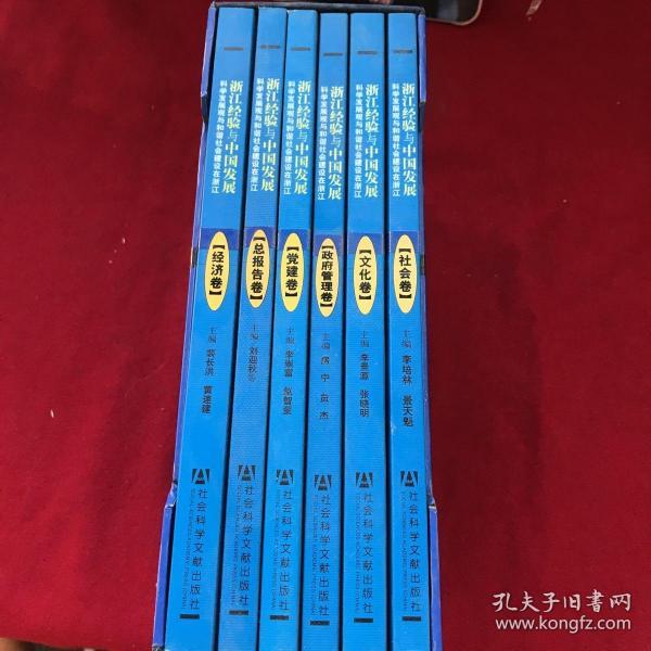 浙江经验与中国发展(全6卷)