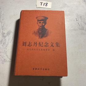 刘志丹纪念文集:纪念刘志丹诞辰100周年(1903~2003) 签赠本