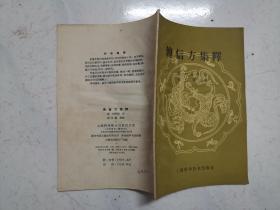 傅信方集释(1962年一版二印,内页无涂画)