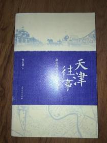 天津往事(藏在旧时光里的秘密地图)作者签名本