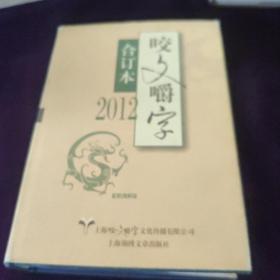 2012年咬文嚼字(合订本)