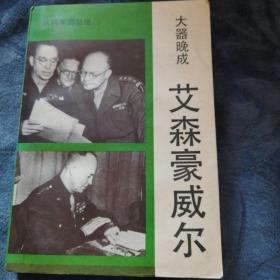 民易开运:世界历史人物传记从将军到总统(二)~大器晚成艾森豪威尔