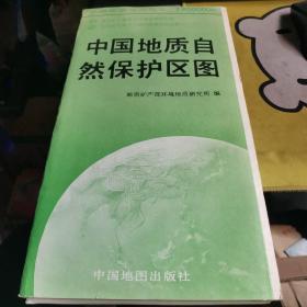 中国地质自然保护区图 1:6000000