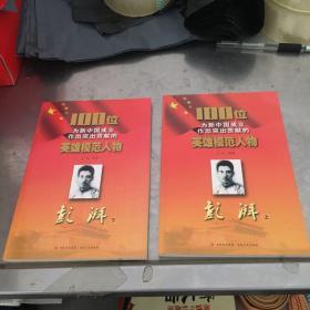 彭湃 上下册(100位为新中国成立作出突出贡献的英雄模范人物)