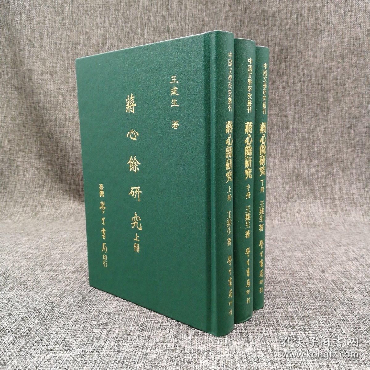 台湾学生书局  王建生《蔣心餘研究》(精装 上中下册)
