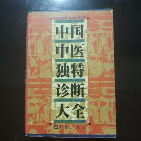 中国中医独特诊断大全。(有划线)