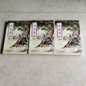水浒传 普及版(上中下全三册) 广智书局 大概70-80年代版