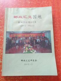 邮政汇兑园地第34至61期合订本(2007.2-20012.12)