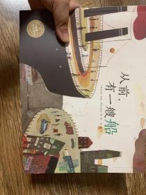 绘本花园:从前,有一艘船(平)
