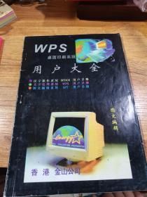 WPS桌面印刷系统用户大全