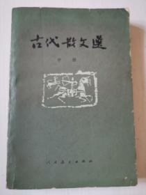 古代散文选 中