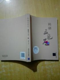 科研五色石:彭思龙博文精粹
