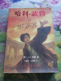 哈利·波特與死亡圣器