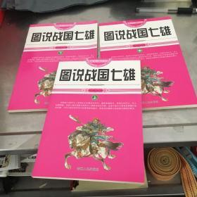 图说中国历史:图说战国七雄 上中下