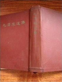 毛泽东选集(开32 合订一卷本)