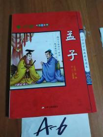 春雨教育 小学国学经典教育读本:孟子(彩图注音版)