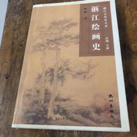 浙江绘画史