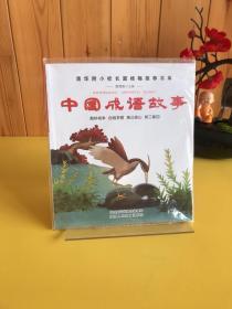 中国成语故事-清华附小校长窦桂梅推荐书单 【全新未拆封】