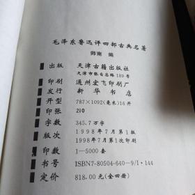 毛泽东鲁迅评红楼梦