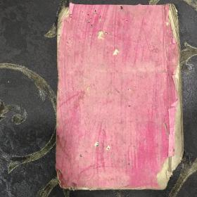 道教手稿本,D078