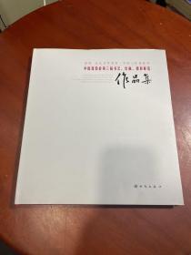 中国保险业第三届书法、绘画摄影展览作品集