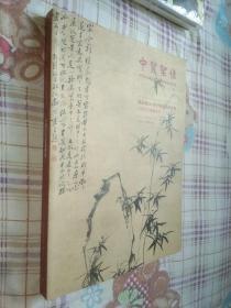 中贸圣佳精品部2014春季艺术品拍卖会:中国古代书画专场