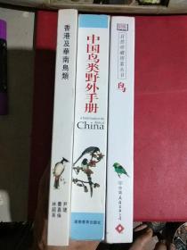 《中国鸟类野外手册》、《鸟》、《香港及华南鸟类》三本合售
