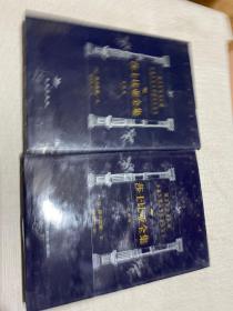 世界文学名著百部珍藏本:莎士比亚全集(史剧卷)(上下2册全)(32开精装)