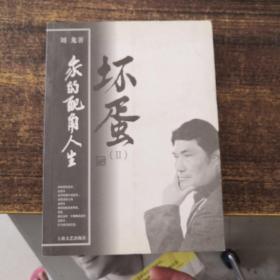 坏蛋2:我的配角人生(刘龙签赠)